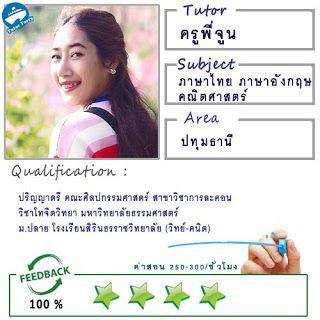 เรียนพิเศษที่บ้าน: ครูพี่จูน (ID : 12732) สอนวิชาภาษาไทย ...