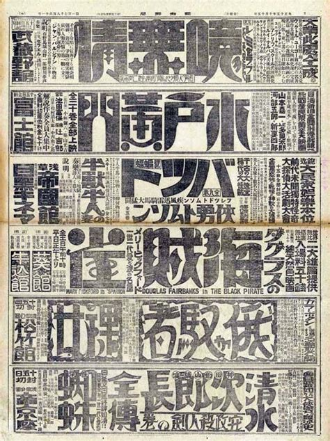 Home Design Newspaper by Top 25 Best Newspaper Wall Ideas On Diy Wall