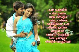 Husband Wife Love Quotes Images In Tamil Vinny Oleo Vegetal Info
