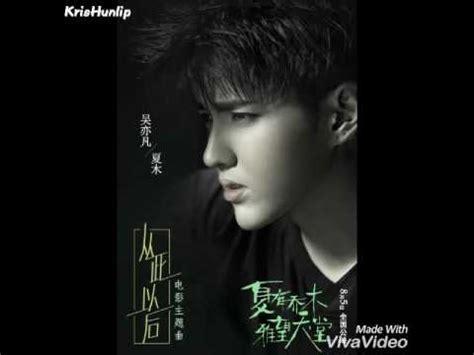 160722 Kris Wu Yi Fanfrom Now On《从此以后》sweet Sixteen Theme