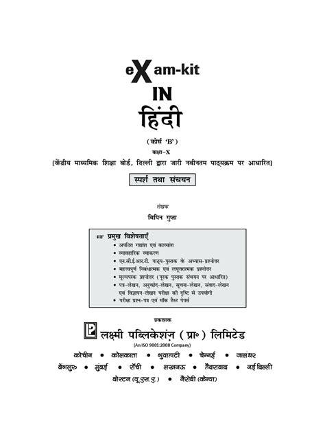 cbse exam kit  hindi   class   vipin