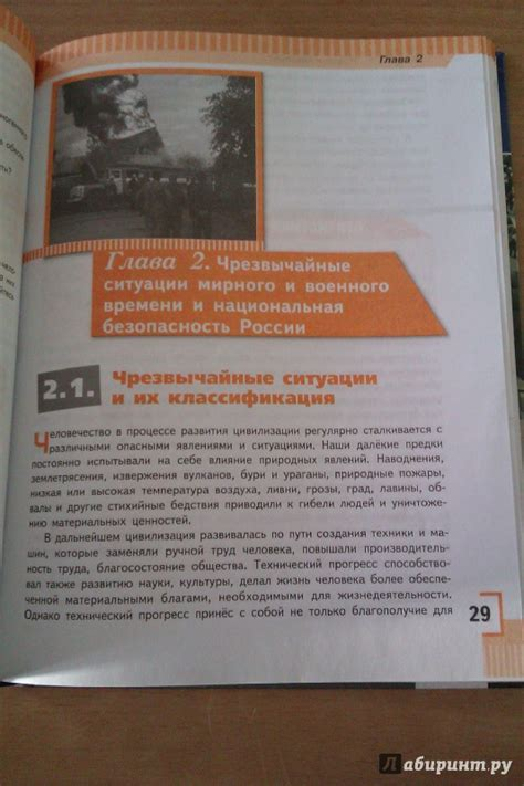 Основы безопасности жизнедеятельности. 11 класс. Борис хренников.