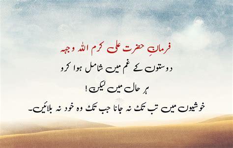 hazrat ali ra quotes  urdu inspiration