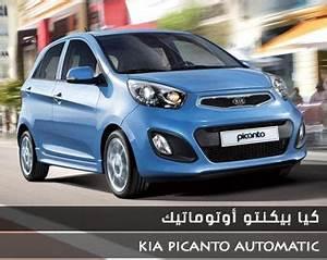 Kia Picanto Boite Automatique : location voiture tunisie rental ride tunisie ~ Medecine-chirurgie-esthetiques.com Avis de Voitures