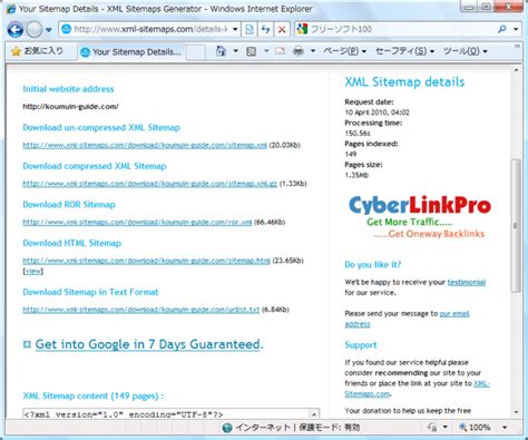 Xml Sitemaps Generator のスクリーンショット フリーソフト100