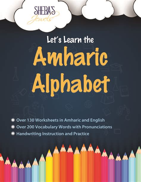 lets learn  amharic alphabet    images