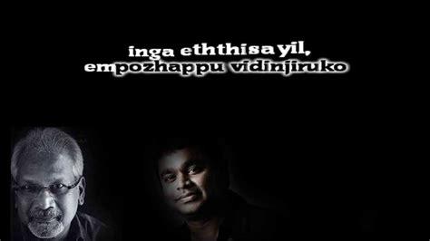 Nenjukulle Lyrics) Kadal Ar Rahman Superb Tamil Melody