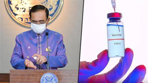 ประยุทธ์ เผยดีเดย์ ฉีดวัคซีนโควิด บริษัทสัญชาติไทย กลางปีนี้ ย้ำขอให้ประชาชนมั่นใจ