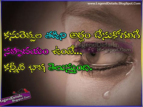 heart touching quotes  tears  telugu legendary quotes