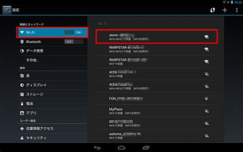 android wifi 121ware gt サービス サポート gt q a gt q a番号 015239