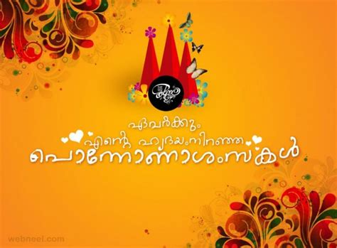 birthday greetings 2014 malayalam free birthday card new year wishes in malayalam for friends search results