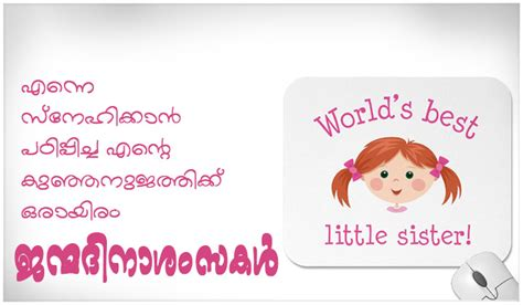 birthday wishes for best friend in malayalam malayalam birthday wishes for greetings quotes