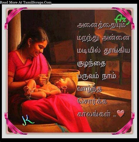 Imágenes De Mother And Son Love Quotes In Tamil
