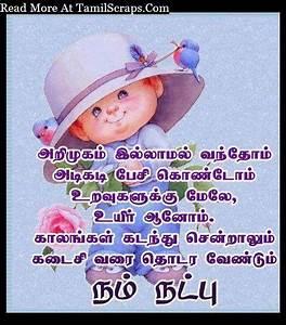 Friendship Forever Quotes In Tamil - TamilScraps.com