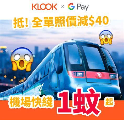 klook  pay  googleandroidg