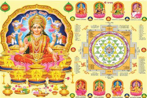ashta lakshmi sri chakra poster paper print religious