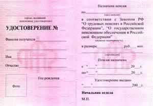 Список документов для оформления снилс ребенку до 14 лет