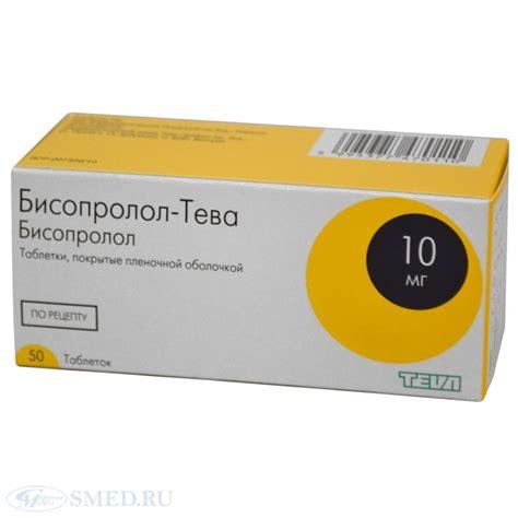 Бисопролол-Тева таблетки 5 мг, 50.