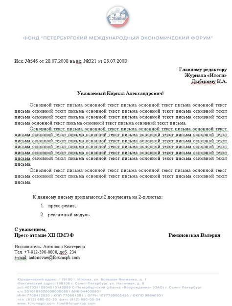 Примеры рекомендательного письма студенту
