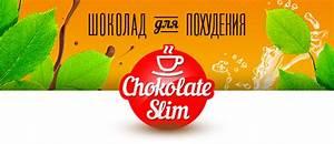 Choco slim коктейль отзывы