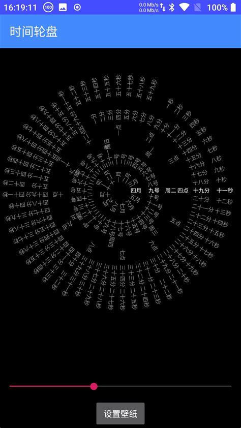 re d accès 时间轮盘 suda datetimewallpaper 1 3 应用 酷安网