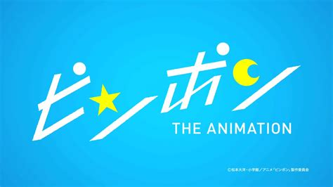 Ping Pong The Animation Wallpaper - anime wrap up 2014 the best the worst and the state of