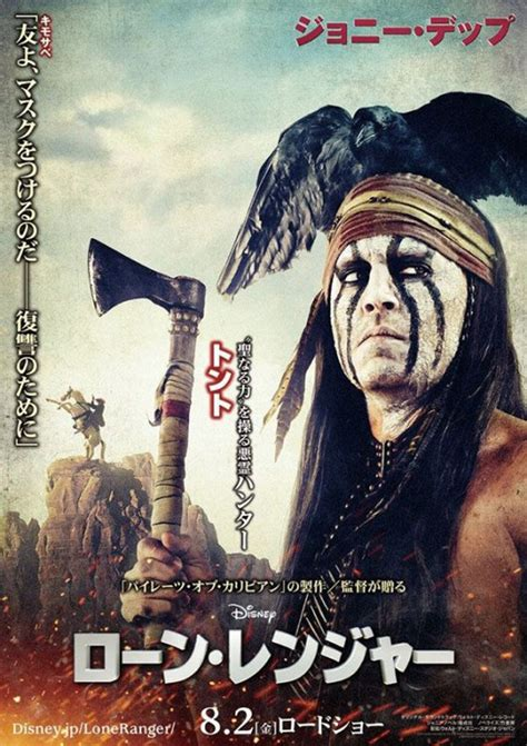 the lone ranger 2 the lone ranger 4 new japanese posters