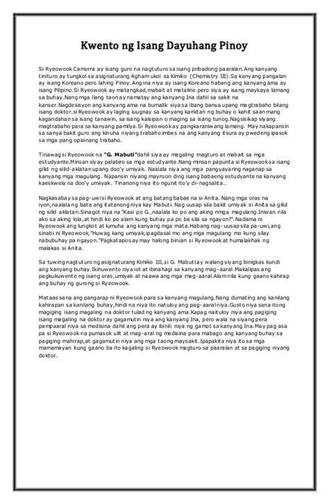 maikling kwento worksheet  grade   worksheet
