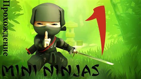 Прохождение Mini Ninjas Глава 1 Youtube