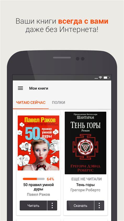 Приложение на андроид читай бесплатно