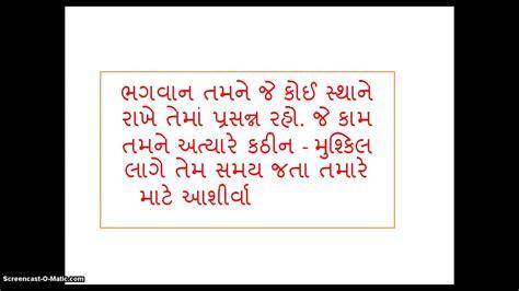 motivational quotes  gujarati mann ni shanti