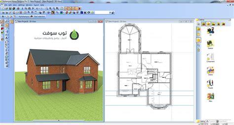 برنامج إنشاء تصاميم ثلاثية الأبعاد للمنازل والمبانى