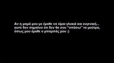 famous greek quotes quotesgram