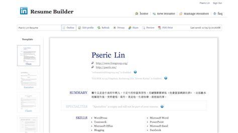 resume builder 把 linkedin 製作成英文履歷表 可線上分享 匯出成 pdf 格式