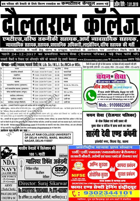 Daulat Ram College - www.kirannewsagency.com