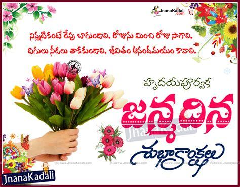 Happy Birthday Images Telugu Love