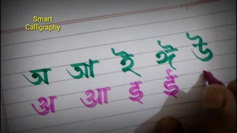 write bangla alphabets  hindi alphabets