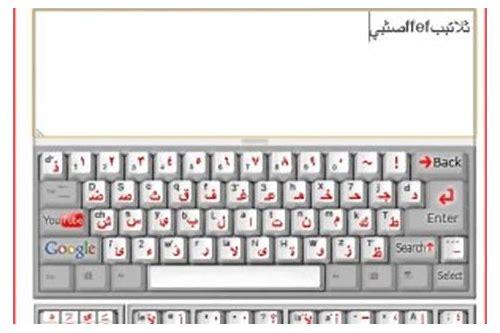 gratis baixar tastiera araba
