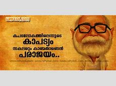 1000+ Malayalam Quotes and Images List of love quotes