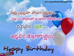 Telugu Birthday Wishes for Sister | Legendary Quotes