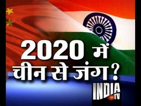 china  attack india   youtube