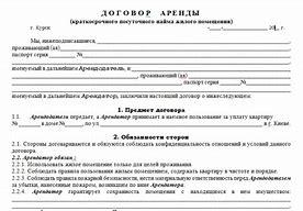 пример договора аренды инструмента с износом