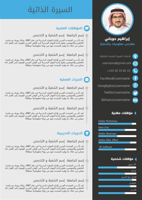 Buy Cv Template by I Need To Buy 10 Infographic Cv Template 6 In Arabic