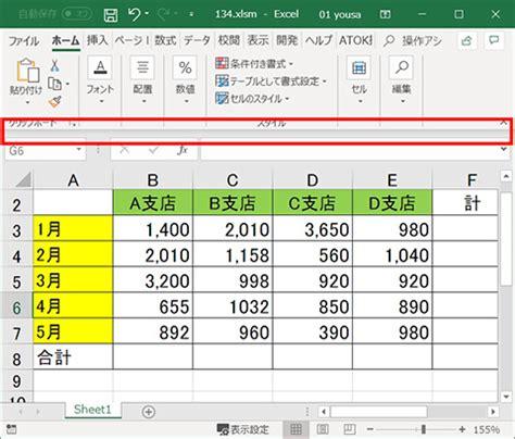 エクセル 計算 式 が 反映 されない
