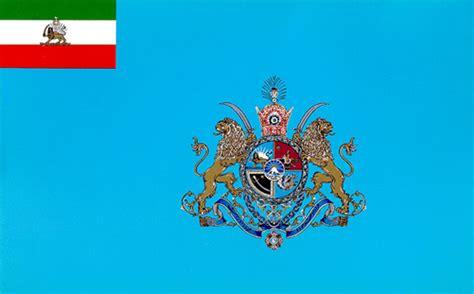 Iran Flag History 5