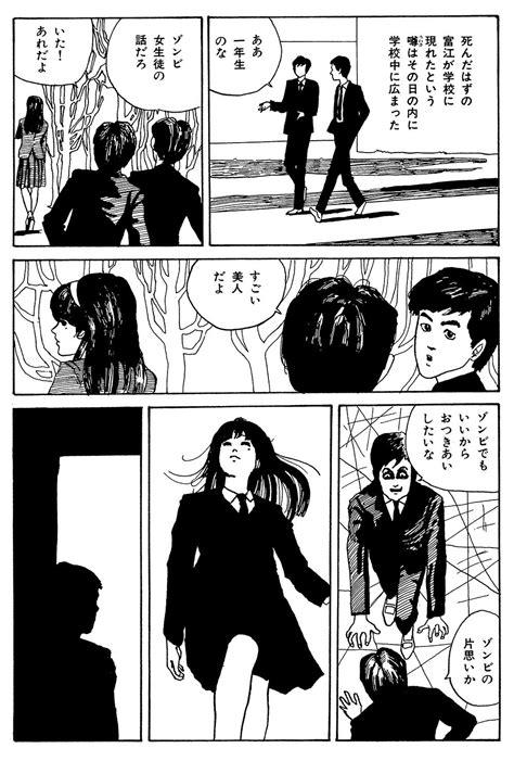 伊藤潤二傑作集 第1話「富江」①[マンガ無料ためし読み]|ソノラマプラス
