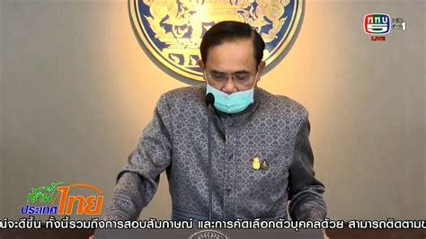 เช้านี้ประเทศไทย 1เม ย 63 - YouTube