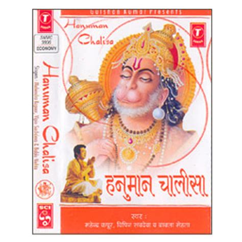 Hanuman Chalisa Songs Download Gulshan Kumar