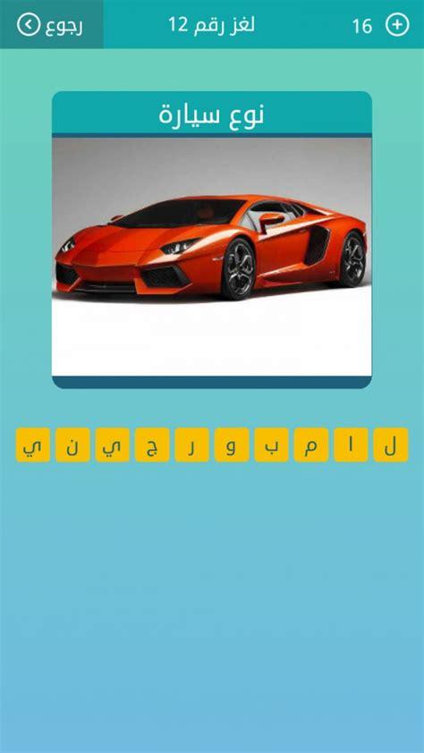 ومن العلماء من اعلة بالاختلاف و قالوا: ماركة سيارة مكونة من 9 حروف