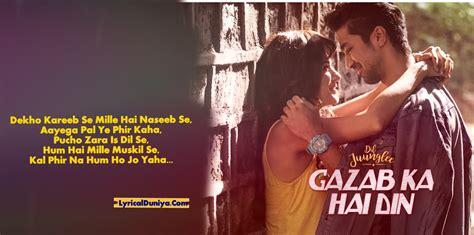 Gazab Ka Hai Din Lyrics-dil Junglee